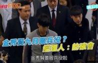 (粵)金秀賢九月服兵役? 經理人:的確會