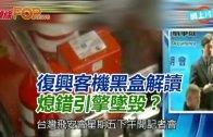 (粵)復興客機黑盒解讀 熄錯引擎墜毁?