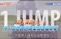 (粵)驚人彈跳力 神人原地跳過兩架高速電單車