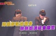 (粵)兩個都敏俊現身 咪咪姐演唱會爆笑