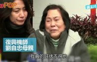 (粵)祭復興港人機師  媽媽哭斷腸
