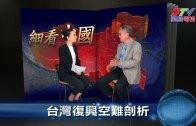 (國)細看中國–台灣復興空難剖析