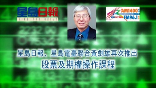 (粵)星島日報、星島電臺聯合黃劍雄股票班精彩花絮