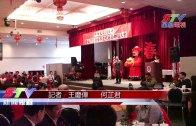 (粵)僑學界慶祝春節聯歡大會