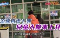 (粵)流感再增七死  兒童入院率上升
