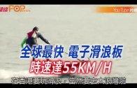 (粵)全球最快 電子滑浪板 時速達55KM/H
