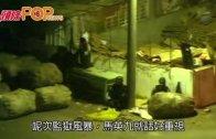 (粵)馬英九譴責挾持監獄 促部門高度警戒