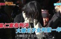 (粵)果仁案有判決 大韓太子女判監一年