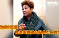 (粵)肥媽撐亞視:香港嘅電視台點會冇人買?