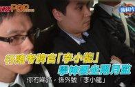 (港聞)行賄考牌官「李小龍」 學神要坐兩月監