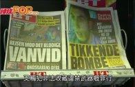 (粵)丹麥連環槍擊案  民眾獻花悼念受害者