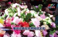 (國)華埠迎春花市熱鬧迎羊年