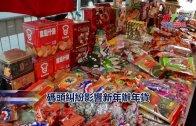 (國)碼頭糾紛影響新年辦年貨