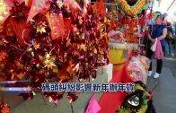 (粵)碼頭糾紛影響新年辦年貨
