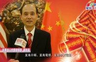 中國駐舊金山新任總領事羅林泉新春賀詞