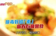 """(粵)排毒好招""""素"""" 新春有機營食"""