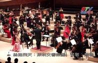 史丹福大學中國新年音樂會片段:絲路