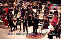 史丹福大學中國新年音樂會片段:梁祝