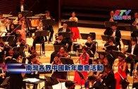 (粵)南灣各界中國新年慶會