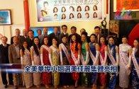 (國)全美華埠小姐選美佳麗集體亮相