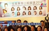 (粵)全美華埠小姐選美佳麗集體亮相