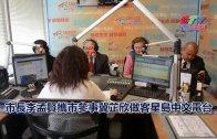 (粵)市長李孟賢攜市參事冀芷欣做客星島中文電台