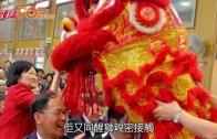 (港聞)麒麟醒獅唔使避  葉劉無懼企最前