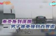 (粵)東莞拖到深圳 男子被車撞身首異處