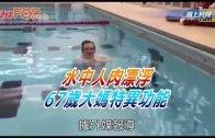 (粵)水中人肉漂浮 67歲大媽特異功能