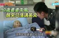 (粵)90歲婆婆中風  醒來只懂講英文