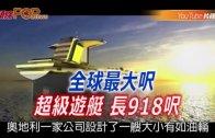 (粵)全球最大尺  超級游艇 長918尺