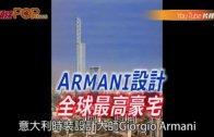 (粵)ARMANI設計全球最高豪宅