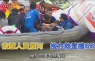 (粵)救援人員落河 接力救墜機BB
