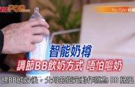 (粵)智能奶樽調節BB飲奶方式 唔怕嘔奶
