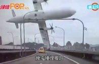 (粵)超近距車CAM片   台客機撞橋直擊
