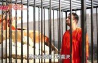 (粵)活生生燒死 約旦機師被IS處決