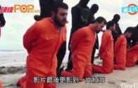 (粵)IS殺埃及基督徒 21人海邊斬頭