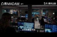 《凸務MADAN  SPY》電影預告