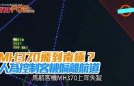 (粵)MH370飛到南極?  人為控制客機偏離航道