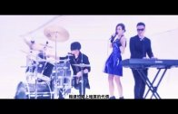 太陽風《乾坤卦》MV
