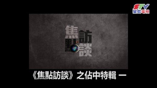 焦點訪談 -占中特輯 (一)嘉賓何仁 Part 1