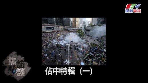 焦點訪談 -占中特輯 (一)嘉賓何仁 Part 3