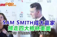 (粵)Sam Smith成大贏家  掃走四大格林美獎