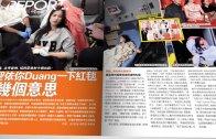 (粵)03/07星島週刊