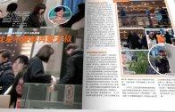 (國)03/21星島週刊