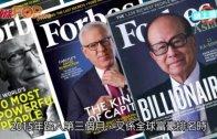 (粵)全球富豪榜又嚟啦 蓋茨第1誠哥第17