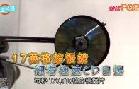 (粵)17萬格超慢鏡細看極速CD自爆