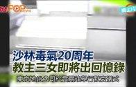 (粵)沙林毒氣20周年 教主三女即將出回憶錄