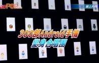 (粵)300部Android手機變身合唱團