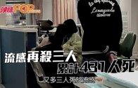 (港聞)流感再殺三人 累計431人死